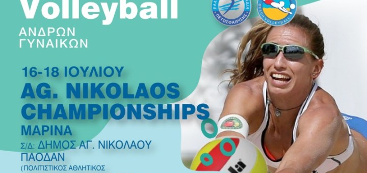 Agios Nikolaos Championships Βeach Volley 2021, συνέντευξη