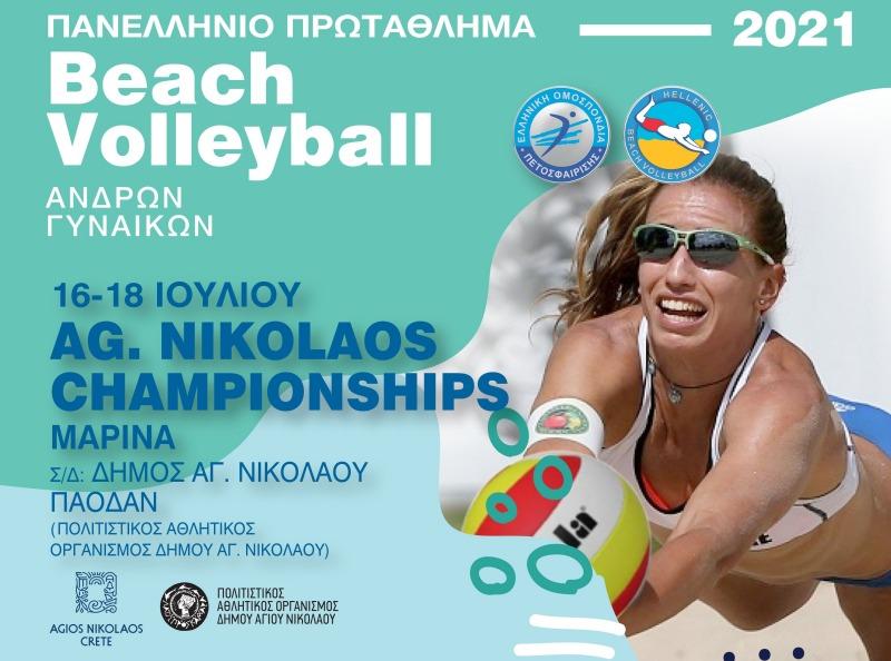 Agios Nikolaos Championships Βeach Volley 2021