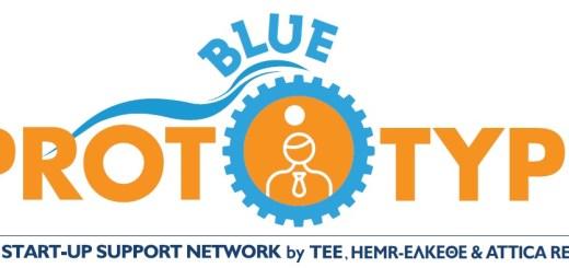 BLUE PROTOTYPE, πλησιάζει η προθεσμία για την ολοκλήρωση της εκδήλωσης ενδιαφέροντος