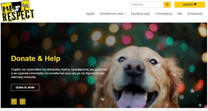 δημιουργήσαμε την ιστοσελίδα http://www.respect4all.gr