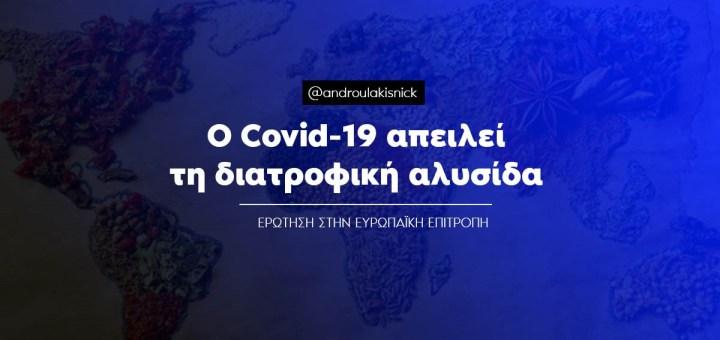Νίκος Ανδρουλάκης: Ο covid-19 απειλεί τη διατροφική αλυσίδα