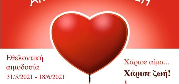 εθελοντική αιμοδοσία από το Δημόσιο Ι.Ε.Κ. Αγίου Νικολάου