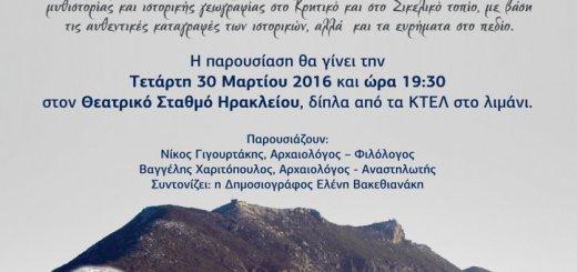Διός τάφος Κρήτη Σικελία, παρουσίαση