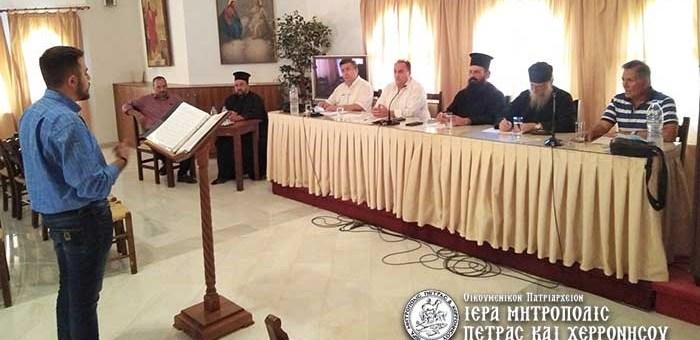Οι πτυχιακές και διπλωματικές εξετάσεις της Σχολής Βυζαντινής Μουσικής μητροπόλεως Πέτρας