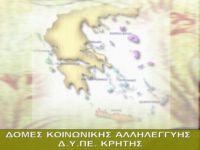 ΔΥΠΕ Κρήτης