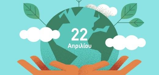 Ο Περιφερειάρχης για την Παγκόσμια Ημέρα της Γης