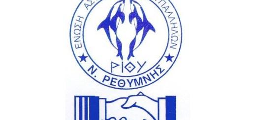 χρήση της Ελληνικής Αστυνομίας για τη θεραπεία «πάσας νόσου»