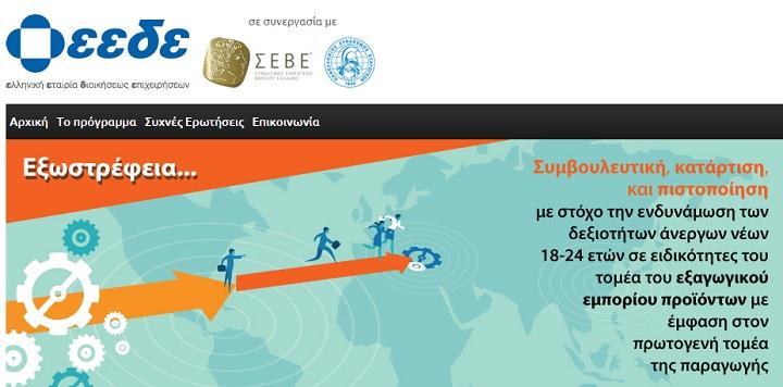 Κατάρτιση, πιστοποίηση και συμβουλευτική με στόχο την ενδυνάμωση των δεξιοτήτων 5.600 άνεργων νέων 18-24 ετών