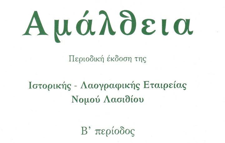 Περιοδικό Αμάλθεια, προκήρυξη διαγωνισμού μαντινάδας