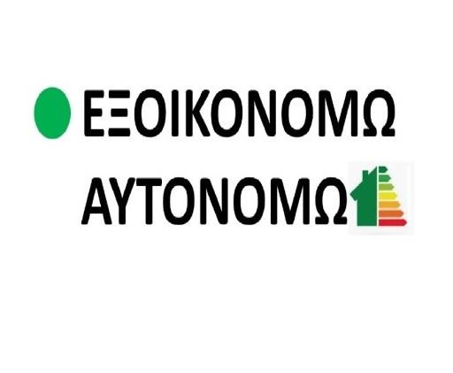 ΕΞΟΙΚΟΝΟΜΩ – «ΑΥΤΟΚΤΟΝΩ»