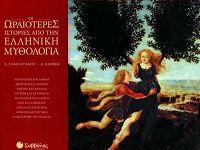 Οι  ωραιότερες ιστορίες από την ελληνική μυθολογία