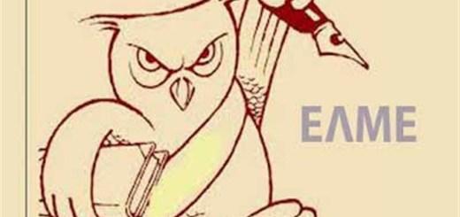 Όλοι στην απεργία 11/10, όχι στη διάλυση της δημόσιας εκπαίδευσης