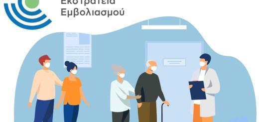 Ανεπαρκή τα Εμβολιαστικά κέντρα του εμβολίου της astrazeneca για τις ηλικίες 60-64 στο Νομό Λασιθίου