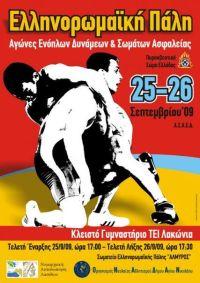 Πρωτάθλημα πάλης ενόπλων δυνάμεων