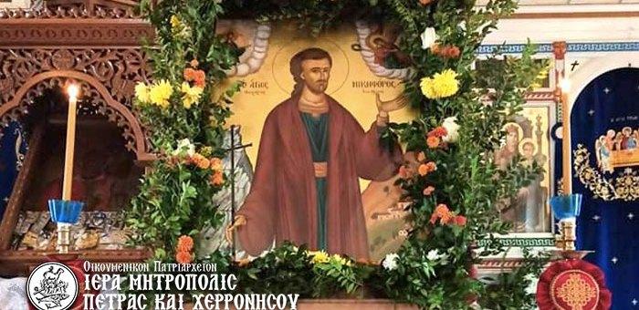 Η Εορτή του Αγίου Νικηφόρου του εκ Κριτσάς