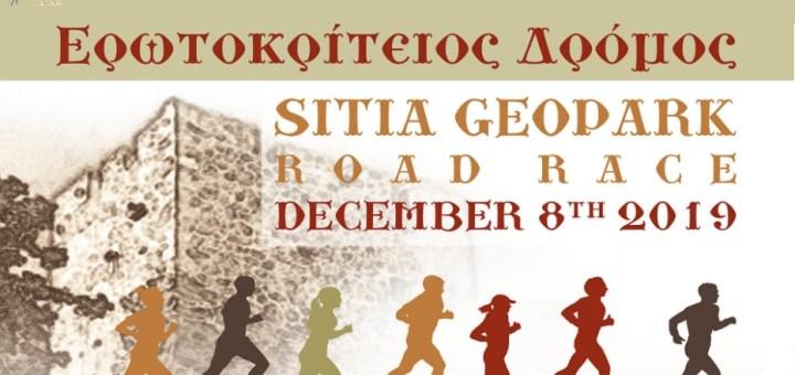 Ερωτοκρίτειος Δρόμος, Sitia Geopark Road Race