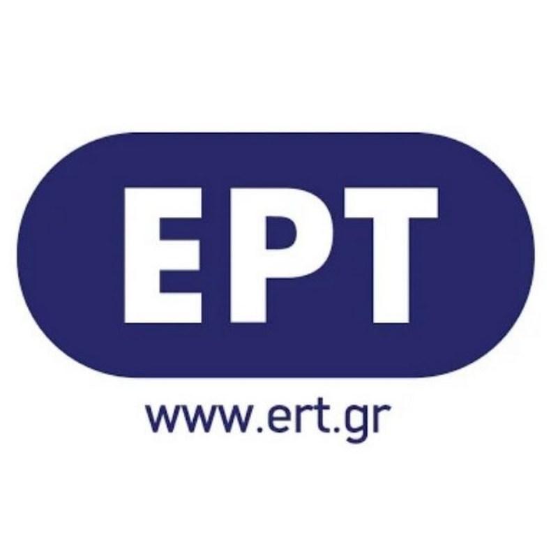 Η ΕΡΤ εκπέμπει ψηφιακά από τους πομπούς της σε όλη τη χώρα