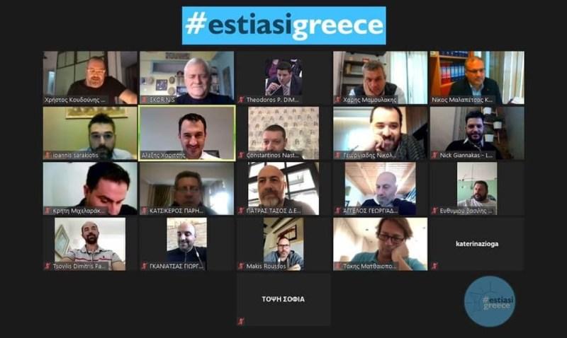 τηλεδιάσκεψη της Estiasigreece και του τομέα ανάπτυξης και επενδύσεων του ΣΥΡΙΖΑ