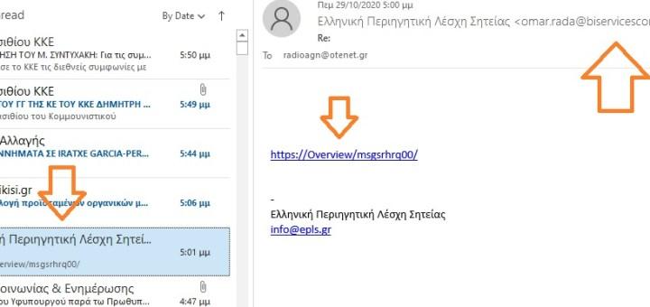 Προσοχή στα e-mail που λαμβάνετε