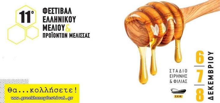 11ο Φεστιβάλ Ελληνικού Μελιού & Προϊόντων Μέλισσας