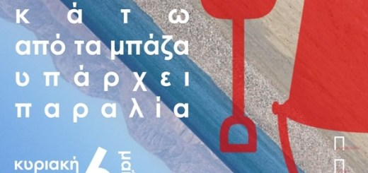 Grand opening ! της παραλίας του Γαργαδόρου