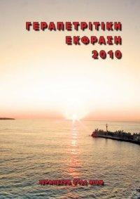 Γεραπετρίτικη Έκφραση 2010, το εξώφυλο της έκδοσης