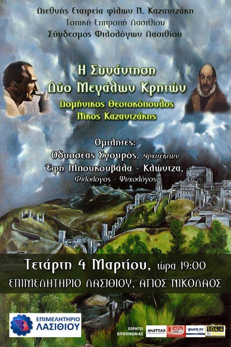 Καζαντζάκης, El Greco