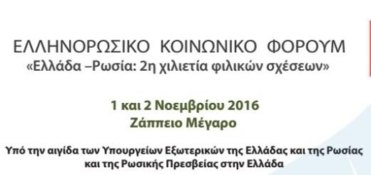 Ελλάδα Ρωσία: 2η χιλιετία φιλικών σχέσεων