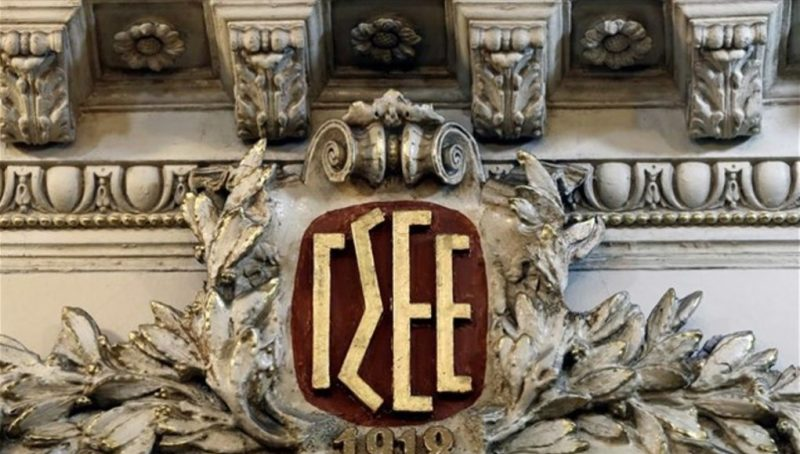 ΓΣΕΕ, επιστολή στους Υπουργούς Οικονομικών και Εργασίας