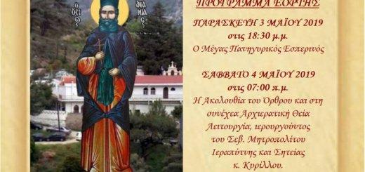 Ιερά Πανύγηρις Του Οσίου Πατρός Ημών Χατζή - Ανανίου