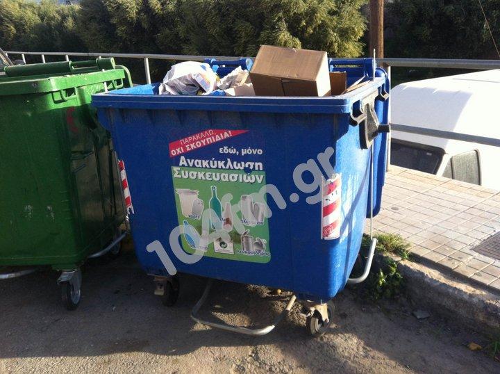 ένα κάδος ανακύκλωσης