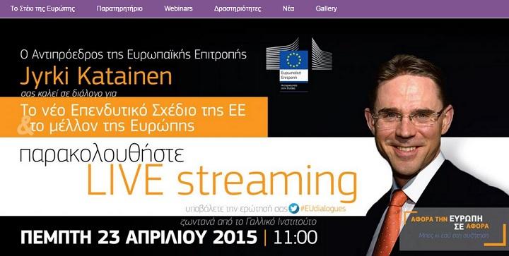 Νέο Επενδυτικό Σχέδιο:  Διάλογος του Αντιπροέδρου της ΕΕ Jyrki Katainen με  πολίτες στην Ελλάδα Παρακολουθήστε τη ζωντανή διαδικτυακή μετάδοση!