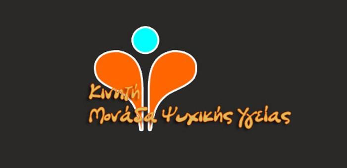 έναρξη δωρεάν προγράμματος ψυχοκοινωνικής στήριξης στον ενήλικο γενικό πληθυσμό της Κρήτης