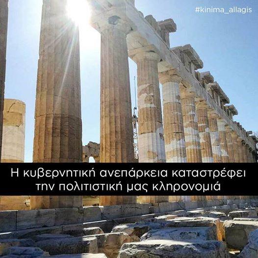 Η  κυβερνητική ανεπάρκεια καταστρέφει την πολιτιστική μας κληρονομιά