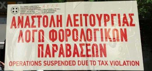 Έλεγχοι της ΑΑΔΕ, η Ελλάδα των άκρων