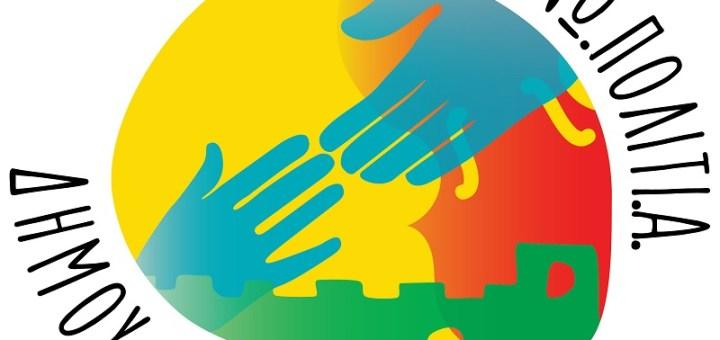 Εγγραφές μέσω ΕΣΠΑ σε δημοτικούς παιδικούς – βρεφονηπιακούς σταθμούς και ΚΔΑΠ, ΚΔΑΠ/ΜΕΑ