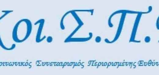 Απλήρωτοι ΚΟΙΣΠΕ Ηρακλείου, Λασιθίου, Χανίων ...