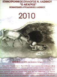 το ημερολόγιο του 2010 με την Αμάλθεια να προσέχει το μικρό Δία στο Δικταίο Άντρο