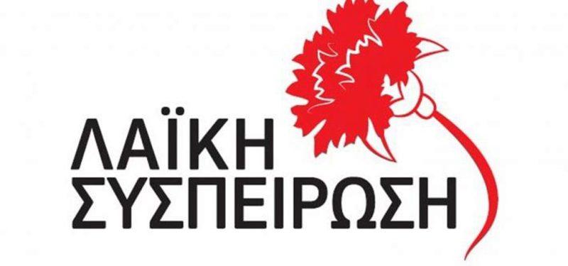 Αίτημα για έκτακτη σύγκληση του Περιφερειακού Συμβουλίου Κρήτης
