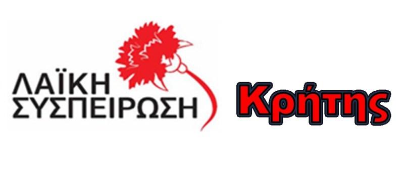 Οι θέσεις της Λαϊκής Συσπείρωσης Κρήτης στο περιφερειακό συμβούλιο, την Πέμπτη 28 Γενάρη