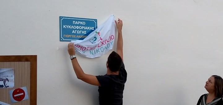 Πάρκο κυκλοφοριακής αγωγής Γιώργος Λαζόπουλος