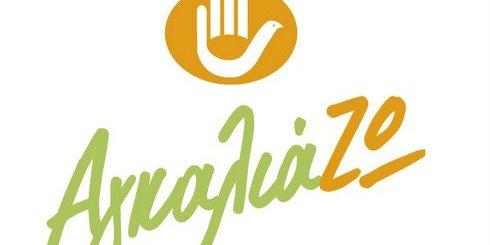 logo_agaliazo