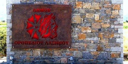 logo_dimos_oropediou