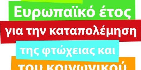 logo_katapolemissi_ftohias