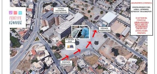 στο χώρο στάθμευσης πίσω από το Γενικό Νοσοκομείο Αγίου Νικολάου οι drive through έλεγχοι