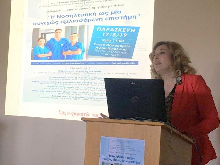 Εκδήλωση για την Παγκόσμια Ημέρα του Νοσηλευτή /τριας