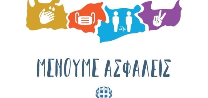 Περιφερειάρχης: Η Κρήτη μπορεί να αποτελέσει το φωτεινό παράδειγμα της Ευρώπης