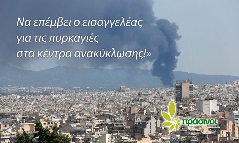 Πράσινοι: Να επέμβει ο εισαγγελέας για τις πυρκαγιές στα κέντρα ανακύκλωσης!