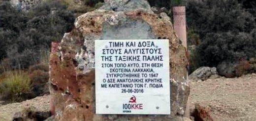 Για τη βεβήλωση του μνημείου του ΚΚΕ στο Καθαρό
