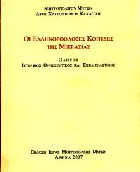 Εξώφυλλο του βιβλίου